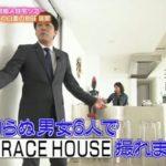 【樹木希林不動産】浅田美代子さんの白亜の別荘【画像あり】