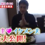 【元モーニング娘。】保田圭さんの自宅一部とイケメン夫【画像あり】