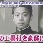 【工場付き】中山秀征さんの群馬の豪邸実家【画像あり】