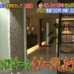 【16才年下妻】GTOの作者 藤沢とおる先生の自宅兼仕事場【画像あり】