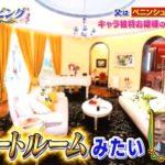 【執事がいる】コルファー羽鳥ジュリアさんの超豪邸自宅【画像あり】