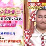 【お嬢様芸人】アユチャンネルさんの自宅リビング【画像あり】