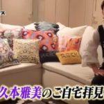 【マチャミ】久本雅美さんのフェミニンな自宅【画像あり】