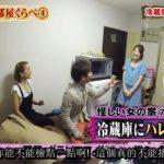 【徹底NG無し】古崎瞳さんの超汚部屋自宅【画像あり】