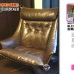 【椅子好き】谷原章介さんの自宅一部【画像あり】