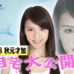 【元AKB48の自宅】秋元才加さんの自宅【画像あり】