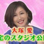 【離婚前】大塚愛さんの自宅スタジオ【画像あり】