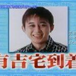 【再ブレイク前】有吉弘行さんの自宅【画像あり】