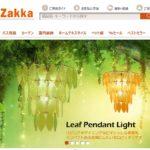 【面白い物がいっぱい】インテリア雑貨通販サイト Homezakkaを紹介させてください!
