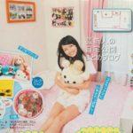 【Rayモデル】岡崎紗絵さんのピンク自宅【画像あり】