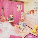 【KAWAIIクリエイター】木村優さんのピンク部屋自宅【画像あり】