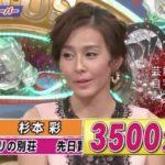 【3500万で購入】杉本彩さんのバリの別荘【画像あり】