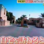 【日本人アルアイン】塩谷司選手のUAEの自宅【画像あり】