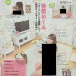 【メグサイユ宮殿】春菜めぐみさんの自宅【画像】