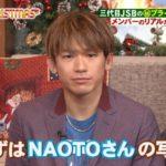 【三代目J Soul Brothers】NAOTOさんのシックな自宅一部【画像あり】