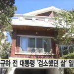 【第10代韓国大統領】故・崔圭夏元大統領の自宅【画像あり】