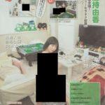 【全自動麻雀卓】倉持由香さんの自宅【画像あり】