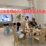 【自宅特定】辻希美さん夫婦の自宅外観【画像あり】