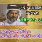 【アラブ首長国連邦】UAE皇族の大豪邸自宅【画像あり】