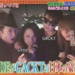 【滝のある家】GACKTさんの日本の豪邸自宅【画像あり】