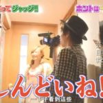 【グラドル】手島優さんのお姫様自宅【淳が泊まってジャッジ】