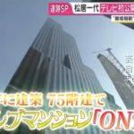 【超セレブマンション】松居一代さんのNYの豪邸自宅【画像あり】