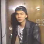 【覚せい剤で逮捕】ピエール瀧さんの昔の自宅【画像あり】