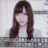 特定厨が考察するNGT48騒動 新潟でアイドルが活動するのに限界を感じる
