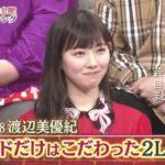 【元NMB48の自宅】渡辺美優紀さんの自宅一部【画像あり】