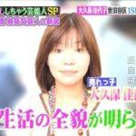 【家賃公開】大久保佳代子さんの超売れっ子自宅【画像あり】