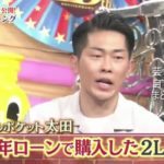 【35年ローン】ジャンポケ太田博久さんと近藤千尋さんの自宅【画像あり】