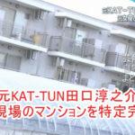 【事件現場】元KAT-TUN 田口淳之介さんの自宅を特定完了【画像あり】