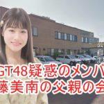 【疑惑のメンバー】NGT48 加藤美南さんの父親の会社 新宣【画像あり】