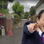 【渋谷大豪邸】麻生太郎元首相の自宅【画像あり】