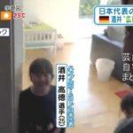 【日独ハーフ】酒井高徳選手のドイツの自宅【画像あり】