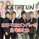 【ジャニーズの自宅】KAT-TUNの自宅公開まとめ【画像あり】