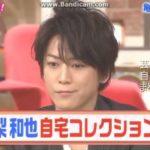 【ジャニーズの自宅】KAT-TUN 亀梨和也さんの自宅コレクション【画像あり】