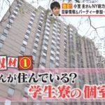 【眞子さまの婚約内定者】小室圭さんの大学の寮自宅【画像あり】