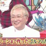 【ゴルフが出来る】高須克弥院長の名古屋の自宅【画像あり】