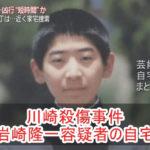 【川崎殺傷事件】岩崎隆一容疑者の自宅【画像】