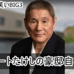 【お笑いBIG3】ビートたけしさんの世田谷区の豪邸自宅【画像あり】