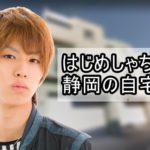【日本No.1YouTuber】はじめしゃちょーさんの自宅マンション【画像】