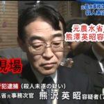 【事件現場】熊澤英昭容疑者の息子を刺した自宅【画像】