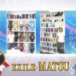 【コレクション公開】EXILE 松本利夫さんの自宅【画像あり】