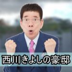【元参議院議員タレント】西川きよしさんの豪邸自宅【画像あり】