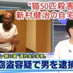 【猫50匹の命を奪った男】新村健治容疑者の自宅を特定完了【画像あり】