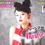 【マレーシアの歌姫】Irisさんの日本の自宅【画像あり】