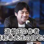 【遊戯王の作者】高橋和希先生のカード御殿自宅を特定完了【画像あり】