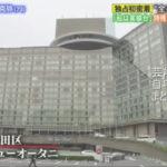 【総額発表】高須克弥院長が週2回泊まっているホテルニューオータニ【画像】