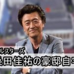 【サザンオールスターズ】桑田佳祐さんの豪邸自宅【画像あり】